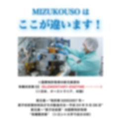 mizukouso3-01.jpg