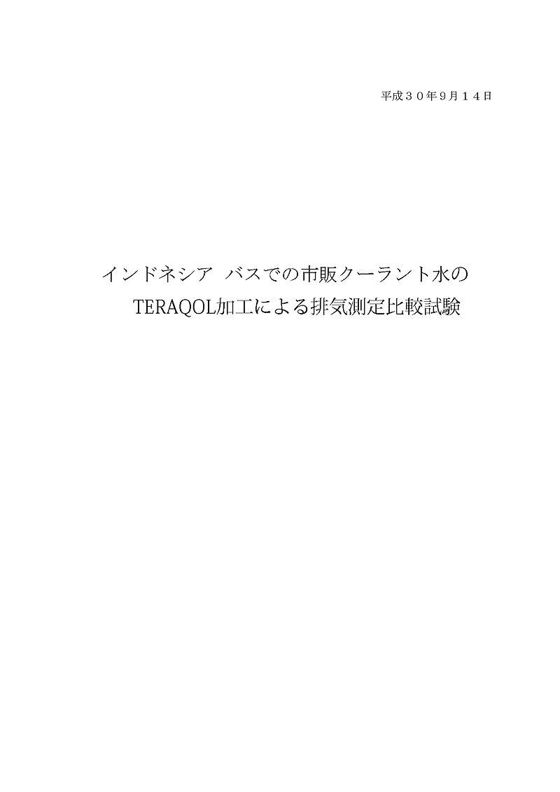 BUS_Coolant_Report__ページ_1.jpg