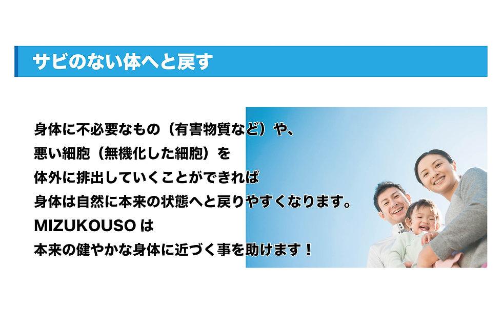 mizukouso3-06.jpg