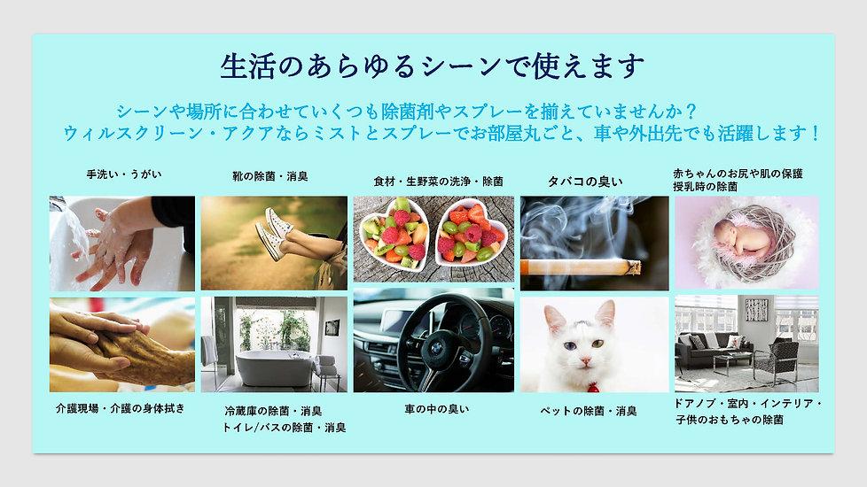 ウィルスクリーン・アクア説明資料0525(HPショップ)_ページ_13.jpg