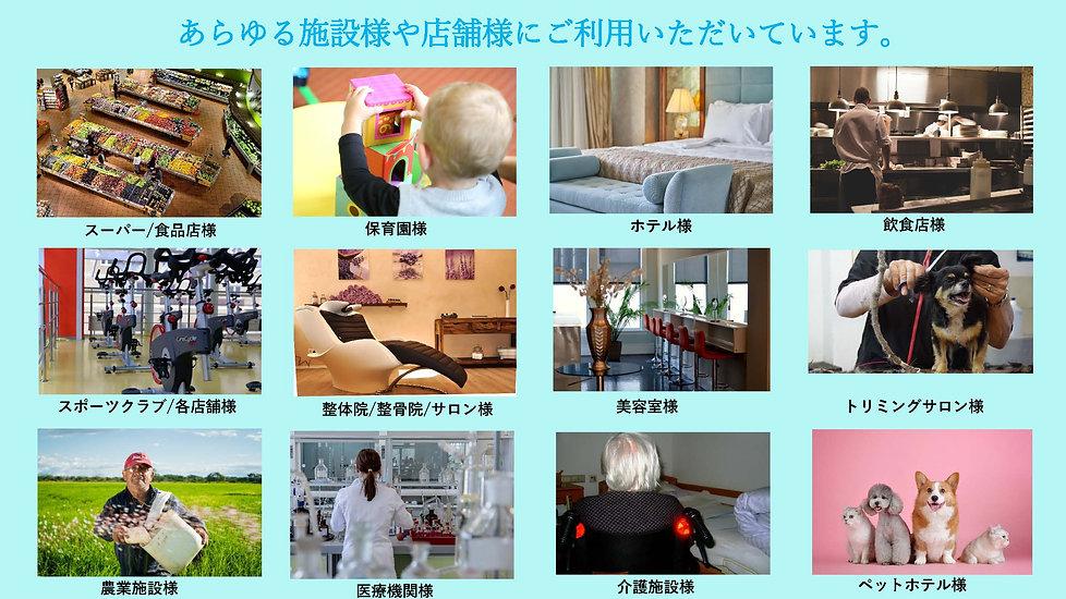 ウィルスクリーン・アクア説明資料0525(HPショップ)_ページ_14.jpg