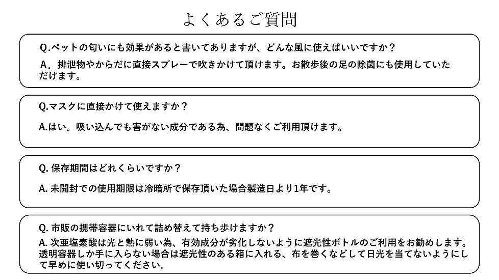 ウィルスクリーン・アクア説明資料0525(HPショップ)_ページ_22.jpg
