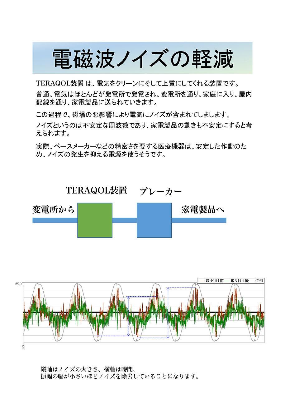 電磁波ノイズの軽減_20180826100243.jpg
