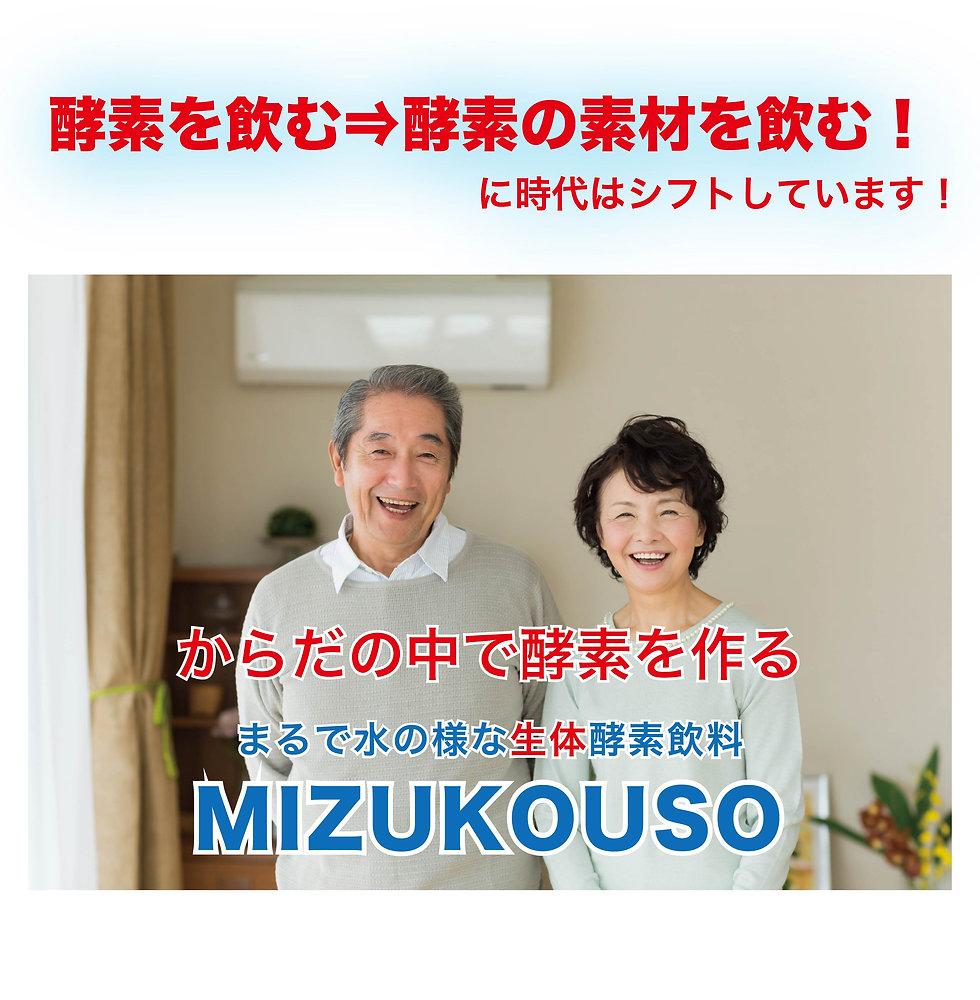 mizukouso5-04.jpg