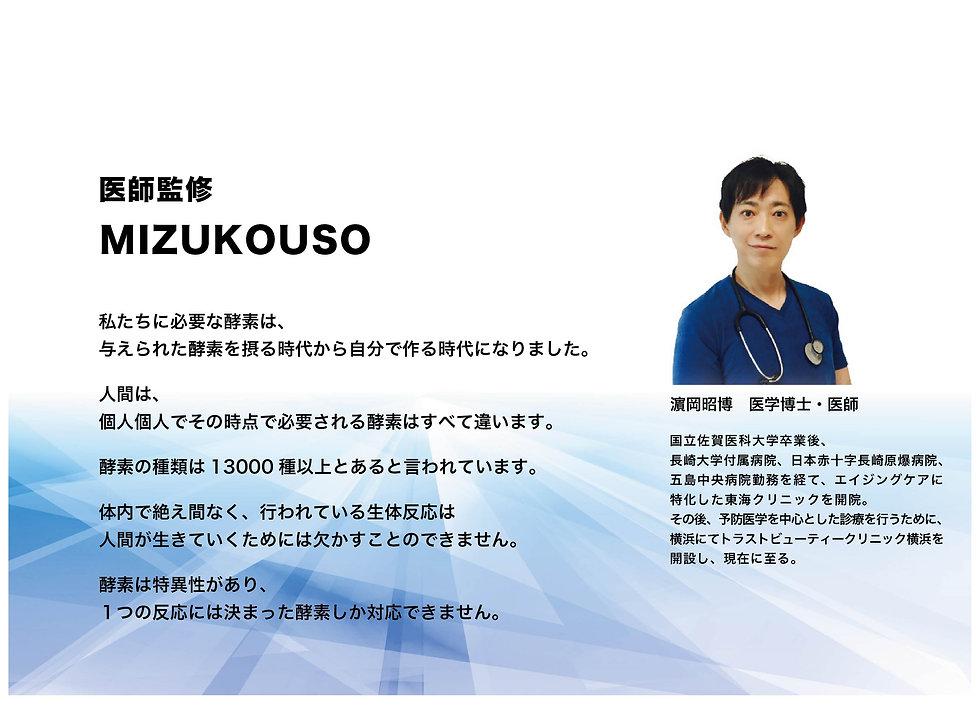 mizukouso4-04.jpg