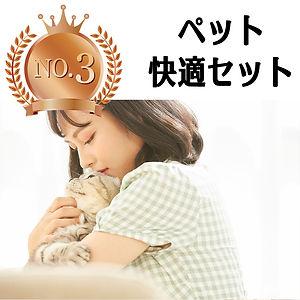 ペット快適セット.jpg