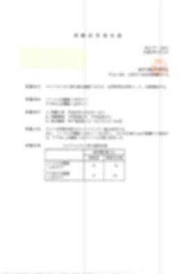 マイナスイオン化&脳波試験 分電盤+LED2.jpg