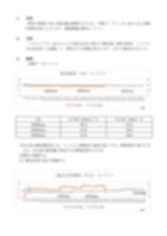 BUS_Coolant_Report__ページ_3.jpg