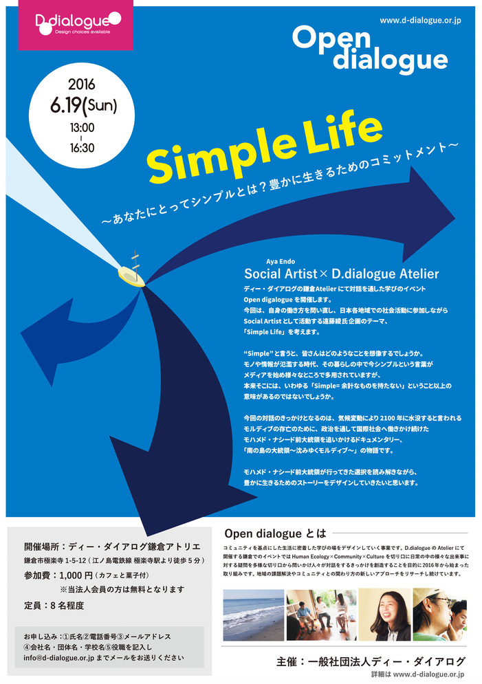 Open dialogue開催のお知らせ