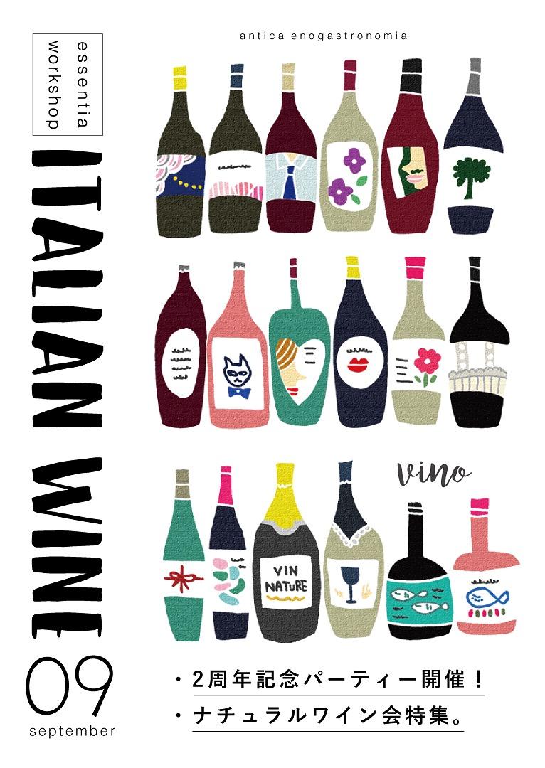 ワイン会冊子デザイン