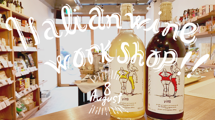 italianwine_workshop_banner