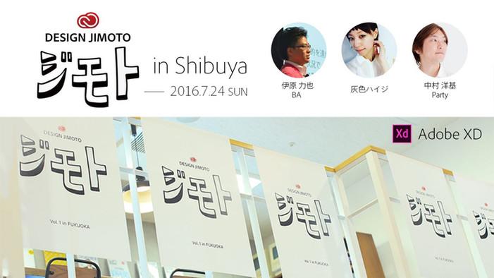 Adobe Design JIMOTO in Shibuya