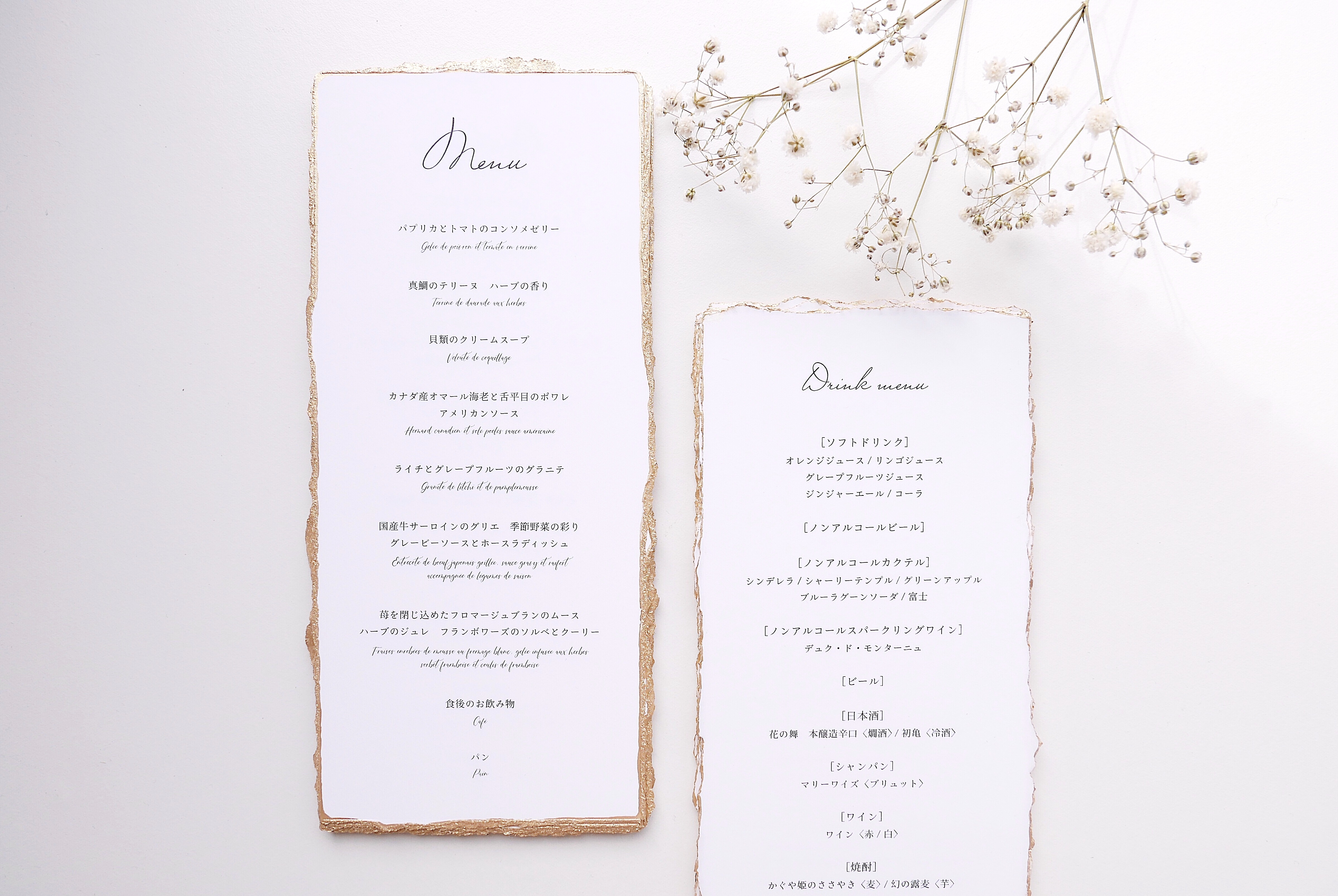 champagne|menu|paper with deckle edge