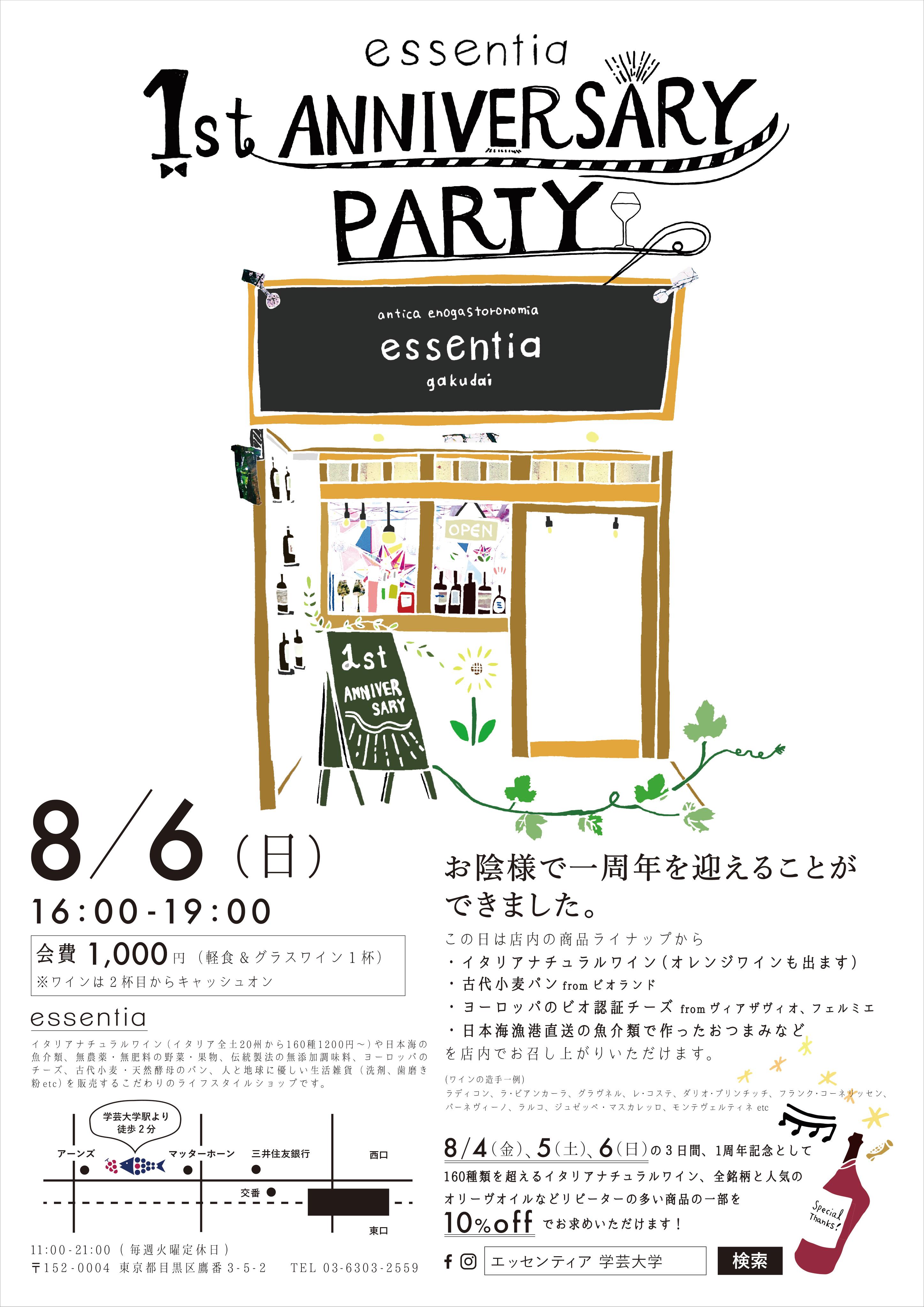 essentia一周年記念party flyer design