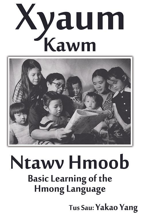 Xyaum Kawm Ntawv Hmoob