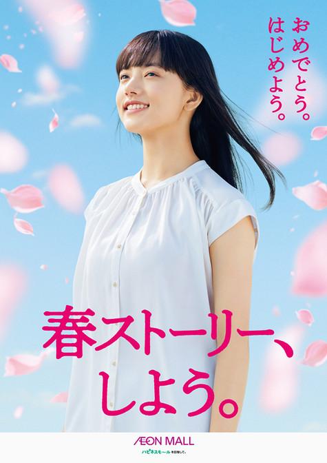 191203_AM_HaruStoryShiyou_1.jpg