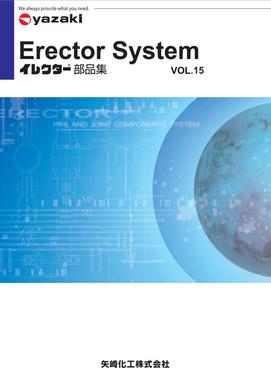 矢崎化工のイレクター部品カタログ