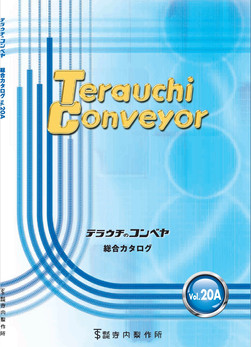 テラウチのコンベヤ