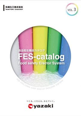 矢崎化工 食品衛生機器カタログ