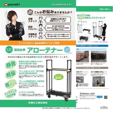 矢崎化工 静音台車のアローテナー