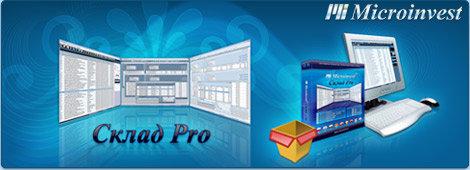 Microinvest Склад Pro