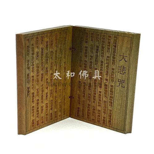 綠檀木大悲咒書本