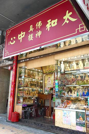 Taiwo Shop front