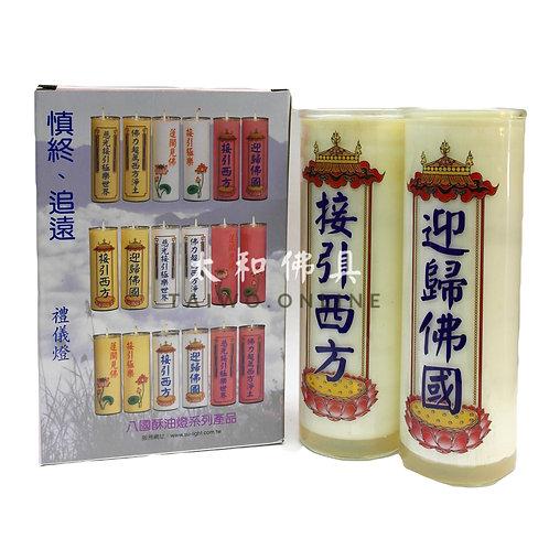 八國禮儀酥油燈(3/7天)x 1枝
