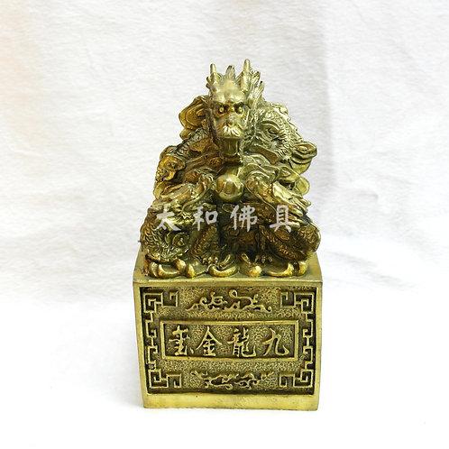 """黃銅九龍金璽 5.5"""""""