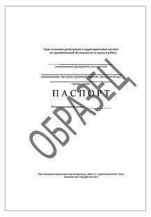 Паспорт Грузоподъемные механизмы.jpg