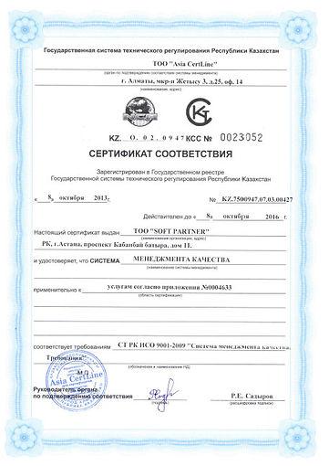 СТ РК ISO 9001-2016