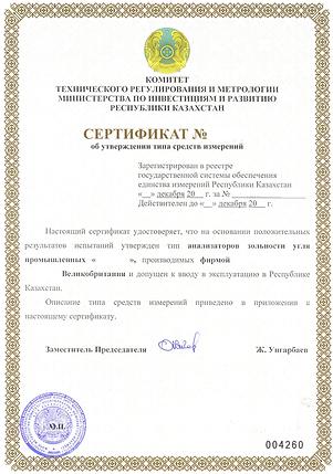 Серстификат утверждение типа Казахстан, РК