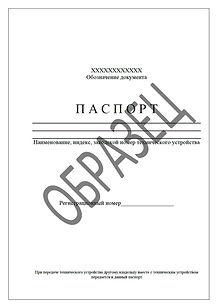 Паспорт оборудования.jpg