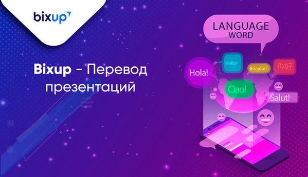 Bixup - перевод презентации на другие языки