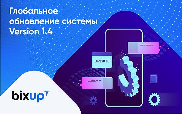 BixUp -Глобальное обновление системы Version 1.4