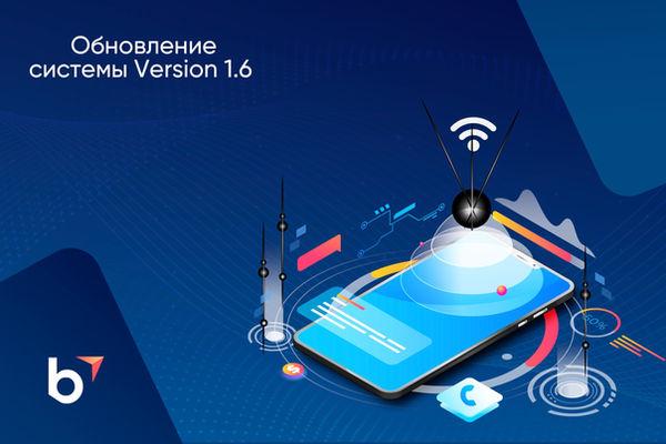 Обновление системы BixUp Version 1.6