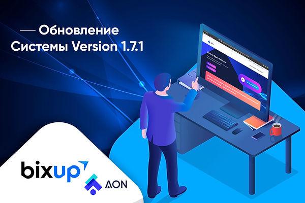 Обновление системы Bixup Version 1.7.1