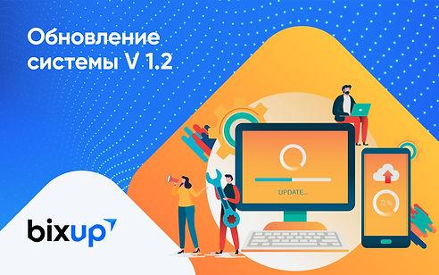 Обновление системы Version 1.2