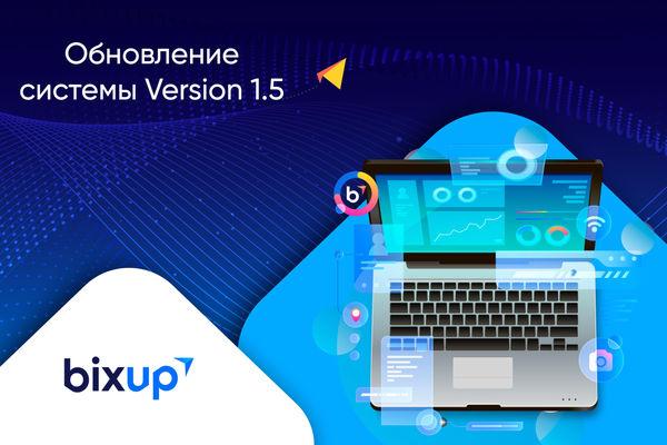 Обновление системы BixUp Version 1.5