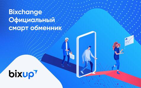BixChange - обменникBixup