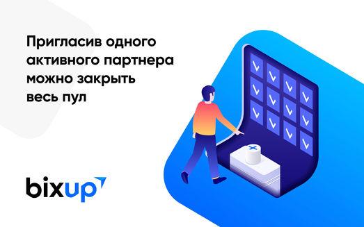 Система реинвестов в маркетинге BixUp