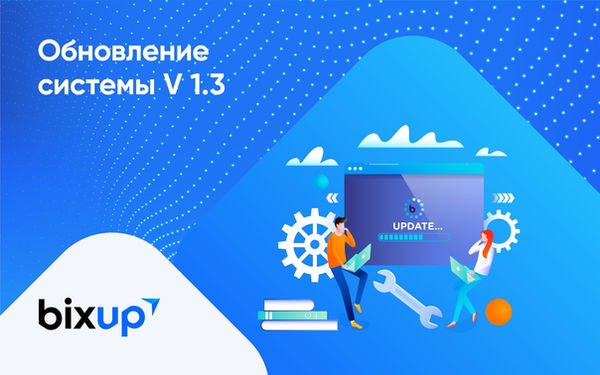 Обновление системы BixUp Version 1.3
