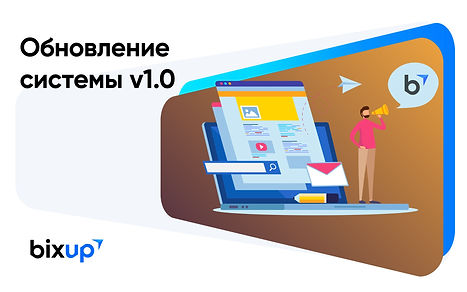 Bixup Обновление системы v 1.0