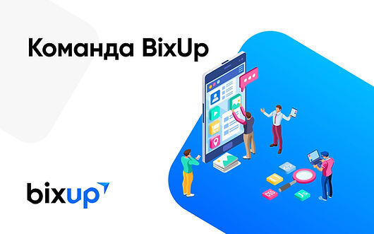 Команда BixUP