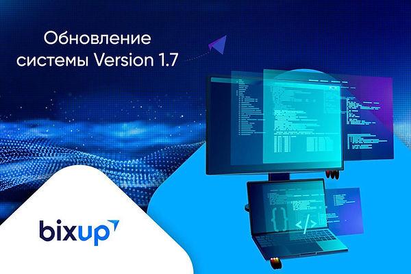 Обновление системы BixUp Version 1.7