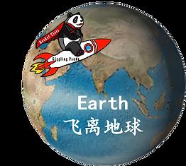 地球.png
