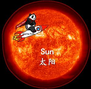太阳.png