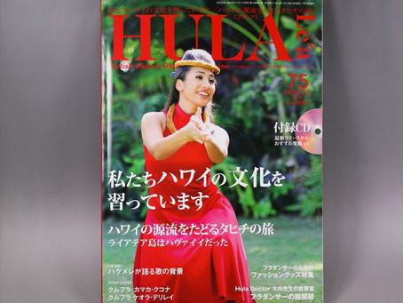 フラレア1月12日発売NO75に      LAHIKI登場!!