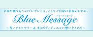 blueのコピー.jpg