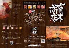 有木商店パンフレット デザイナー:kenbohhh/sPUNKy designz ディレクター:kenbohhh/sPUNKy designz